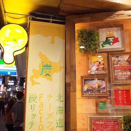 Hokkaido Cheese Fondue Factory Sumi Rich Shibuya Ekimae: お店の外観