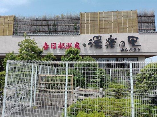 Kasukabe Onsen Yura no Sato