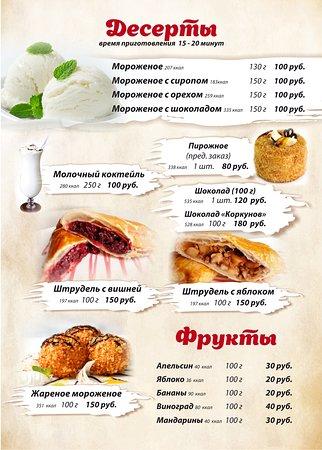 Belaya Reka Restaraunt: Десерты