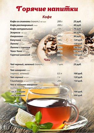 Belaya Reka Restaraunt: Горячие напитки