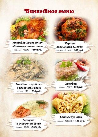 Belaya Reka Restaraunt: Банкетное меню