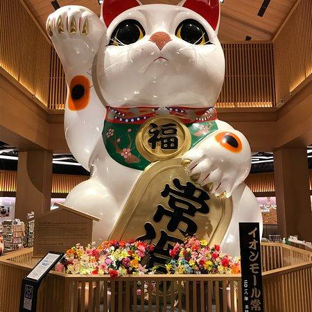 Aeon Mall Tokoname Φωτογραφία