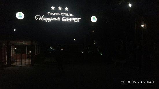 Lazurny Bereg ภาพถ่าย