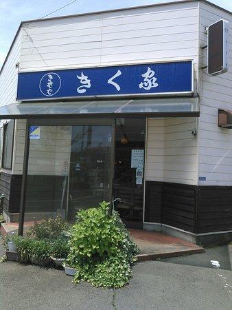 Kisoba Kikuya Φωτογραφία