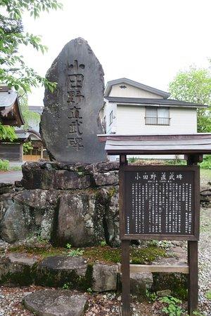 Odano Naotake Monument