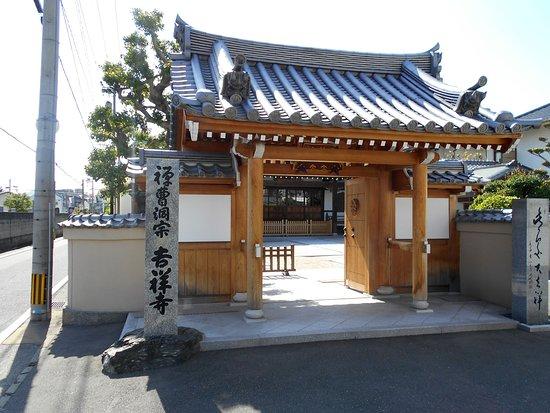 Kisshoji Temple: 吉祥寺の山門
