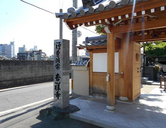 Kisshoji Temple: 山門脇の石碑