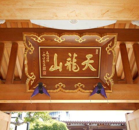Kisshoji Temple: 山門の扁額「天龍山」