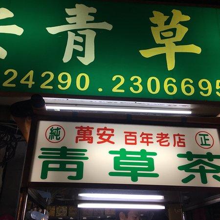 Wan An Qingcao Dian