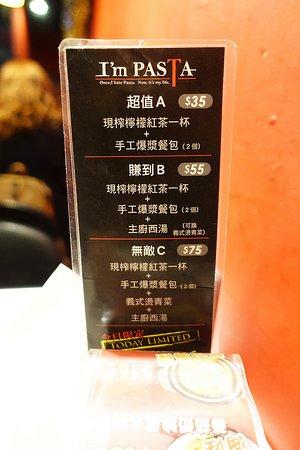 I'm Pasta - Wanfang: 好吃平價