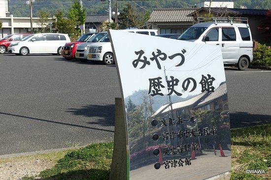 Miyazu Rekishi no Yakata