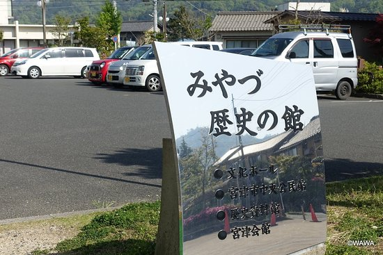 Miyazu, Japan: みやづ歴史の館に入居する歴史資料館