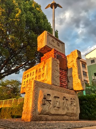 Rekishi no Mieru Oka Hill: 歴史の見える丘にて、造船船渠記念碑。