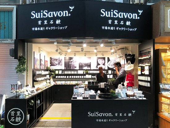 SuiSavon Shuri Soap Ichiba Hondori Gallery Shop