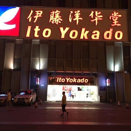 Wanda Plaza (Chengdu Jinniu)