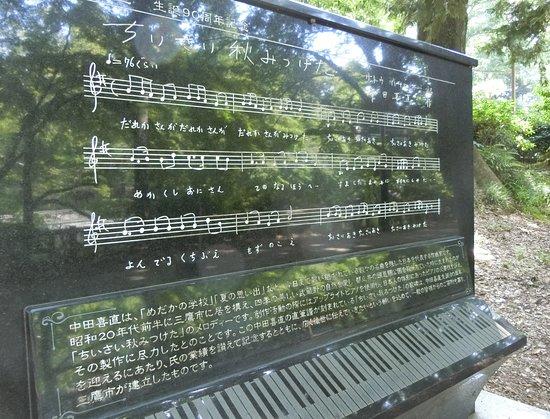 Nakada Yoshinao Monument