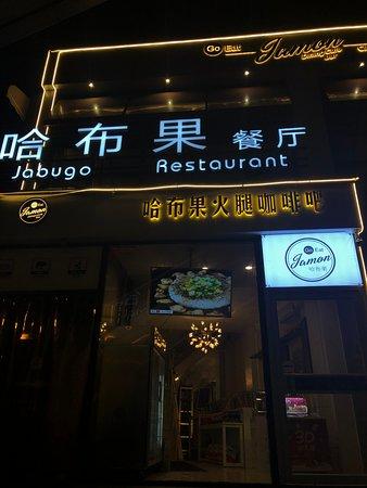Jabugo Restaurant