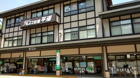 Hirayu Onsen Tourist Information Center