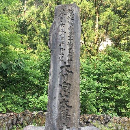 Taiyo-ji Temple: photo1.jpg