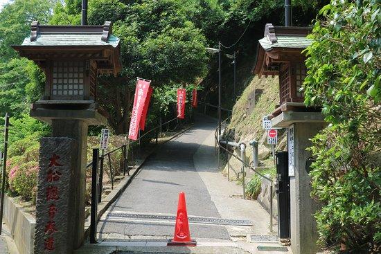 Ofuna Kannonji Temple: 参道入口。 急な坂を登って行きます。