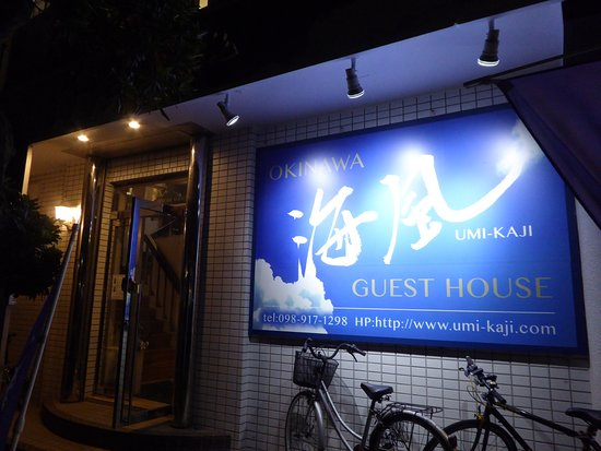 Guest House Umikaji Φωτογραφία