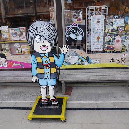 Mizuki Shigeru Museum: photo7.jpg