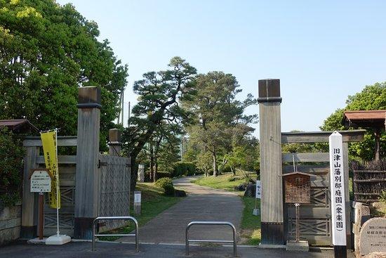 Shiyurakuen