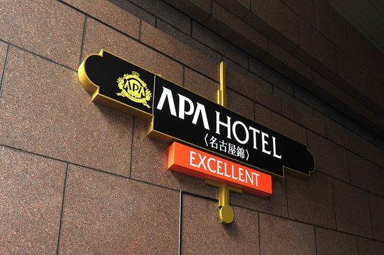 APA Hotel Nagoya Nishiki Excellent: 入口