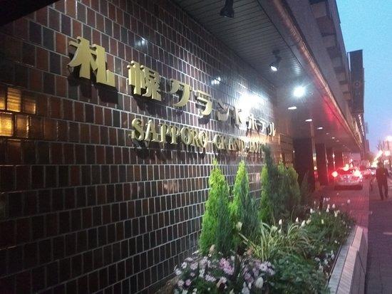 写真札幌グランドホテル枚
