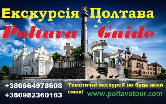 Individual and Group Excursions in Poltava and Poltava Region: Экскурсии по Полтаве. Авторские индивидуальные и групповые экскурсии историческим центром города