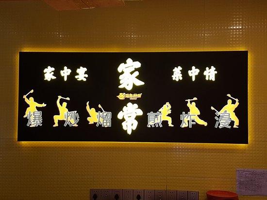 BaiNian Shen Chu (TianFu ZhangCheng): Loved the cooking Ninja