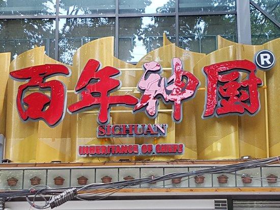 BaiNian Shen Chu (TianFu ZhangCheng): Easy to find