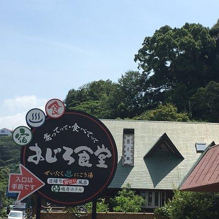 Ajiro Shokudo ภาพถ่าย