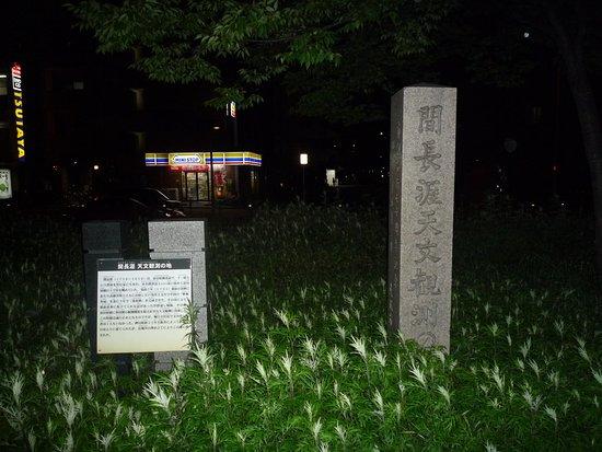 The Land of Hazama Chogai Celestial Observation