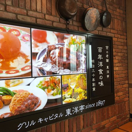 Grill Capital Toyoutei Shin-Osaka-bild