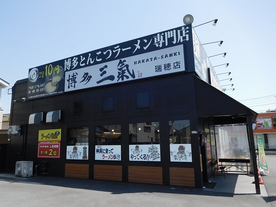 Mizuho-machi, Japonia: It's a small place but very interesting place to eat