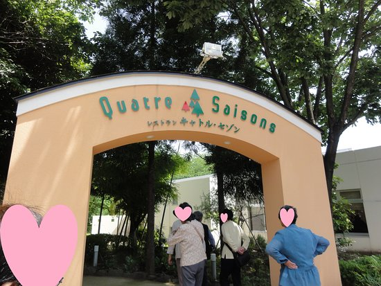 Restaurant Quatre Saisons: キャトル・セゾンへ