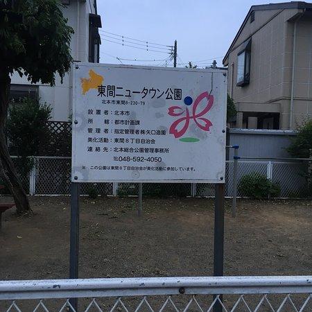 Azuma New Town Park