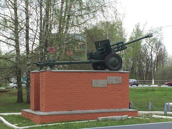 Mozhaysk, Russia: Памятник 51/82 артиллерийскому полку