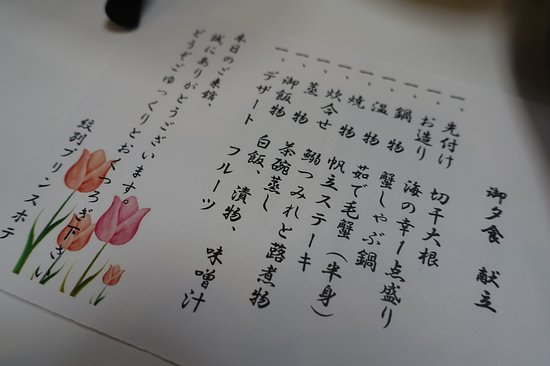 Mombetsu Prince Hotel : /_/_/_/_/_/_/_/ 2018.4 撮影 夕食のメニュー