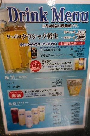 Mombetsu Prince Hotel : /_/_/_/_/_/_/_/ 2018.4 撮影 ドリンクメニュー
