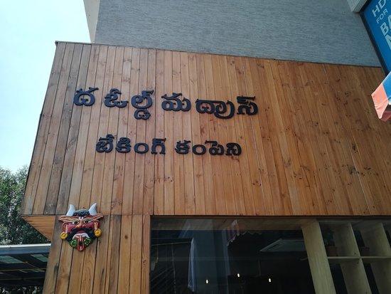 The Old Madras Baking Company: Telugu Signage