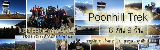 Sawasdee Nepal Treks and Tours照片