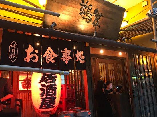UMAI: 餐廳門面