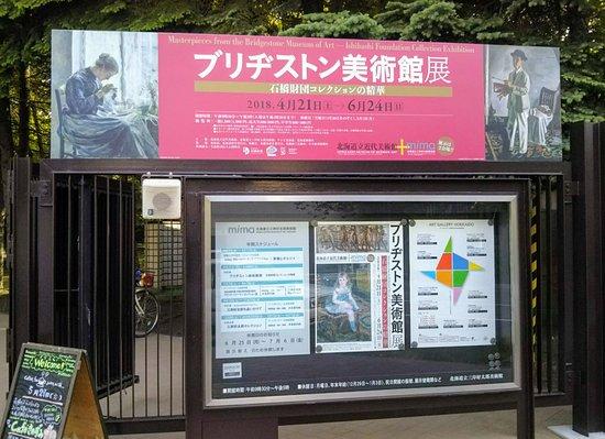 Migishi Kotaro Museum of Art, Hokkaido: 「ブリヂストン美術館展」開催中