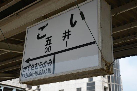 Kominato Tetsudo - Railway: 駅名標もレトロ