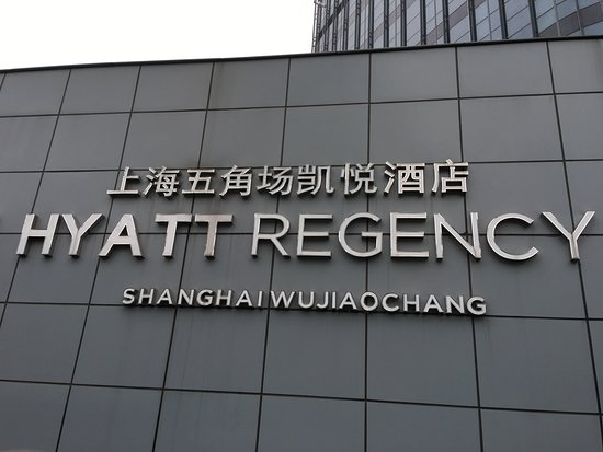 Hyatt Regency Shanghai, Wujiaochang: Entrance Sign for Hyatt Regency Wujiaochang