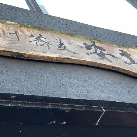 つけ蕎麦安土 高田馬場本店 Image