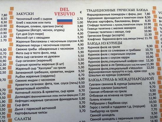 Pizzeria, del Vesuvio: меню