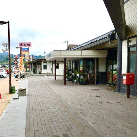 Michi-no-Eki Yutori Park Tamagawa: 道の駅 ゆとりパークたまがわ 外観